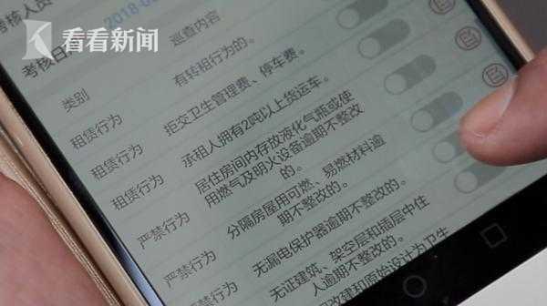 网格管理app