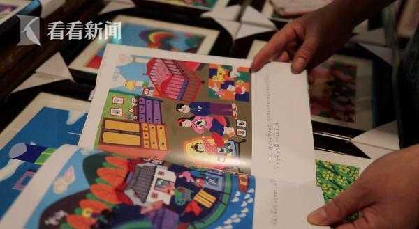 陈惠芳和日本人合作的画册
