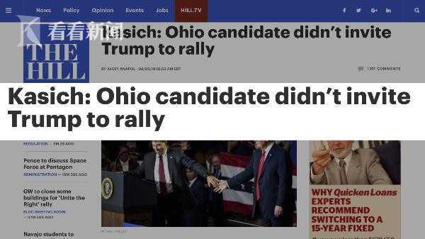 俄亥俄州州长爆料,根本没人邀请特朗普来出席造势活动