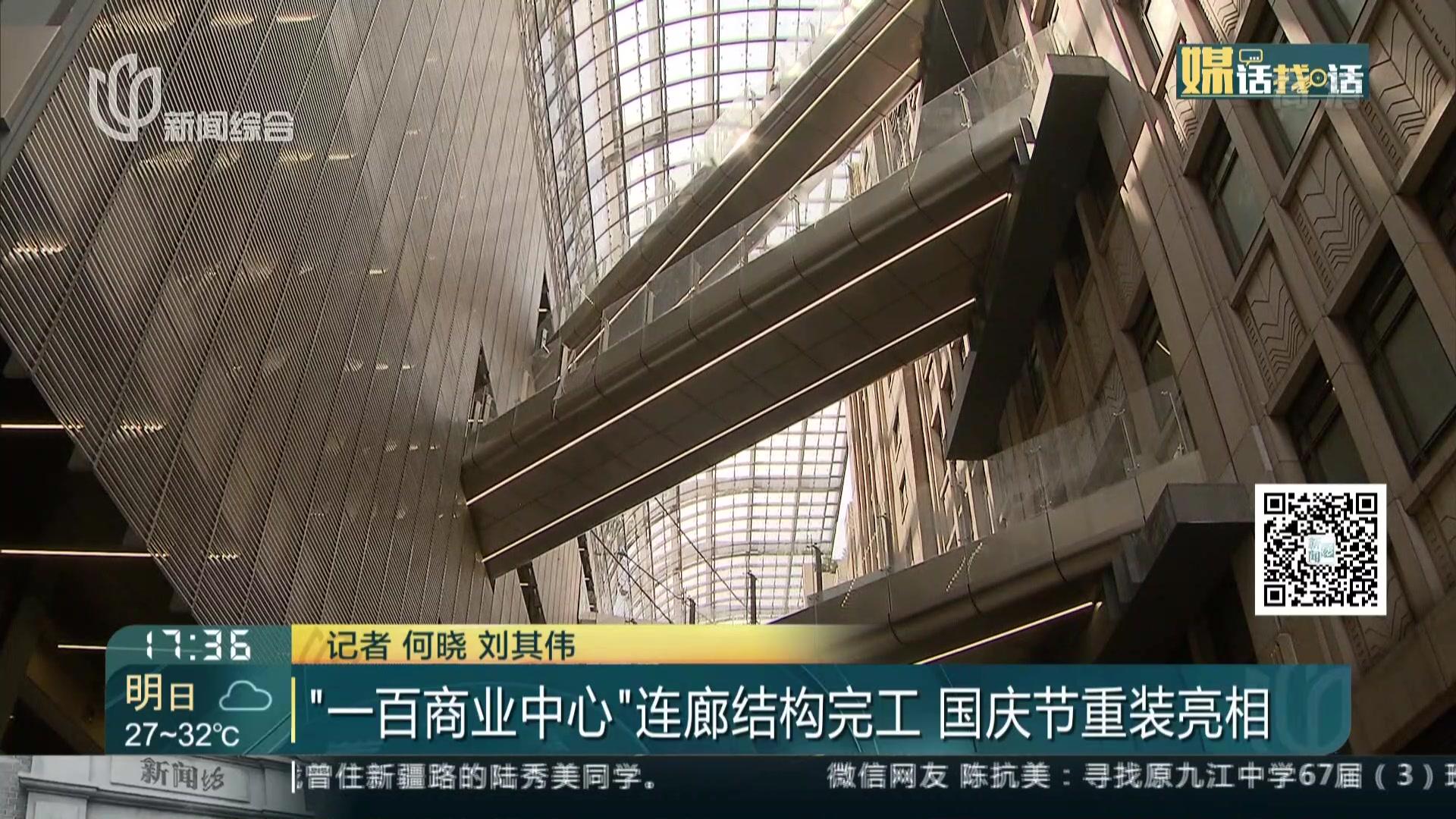 """""""一百商业中心""""连廊结构完工  国庆节重装亮相"""