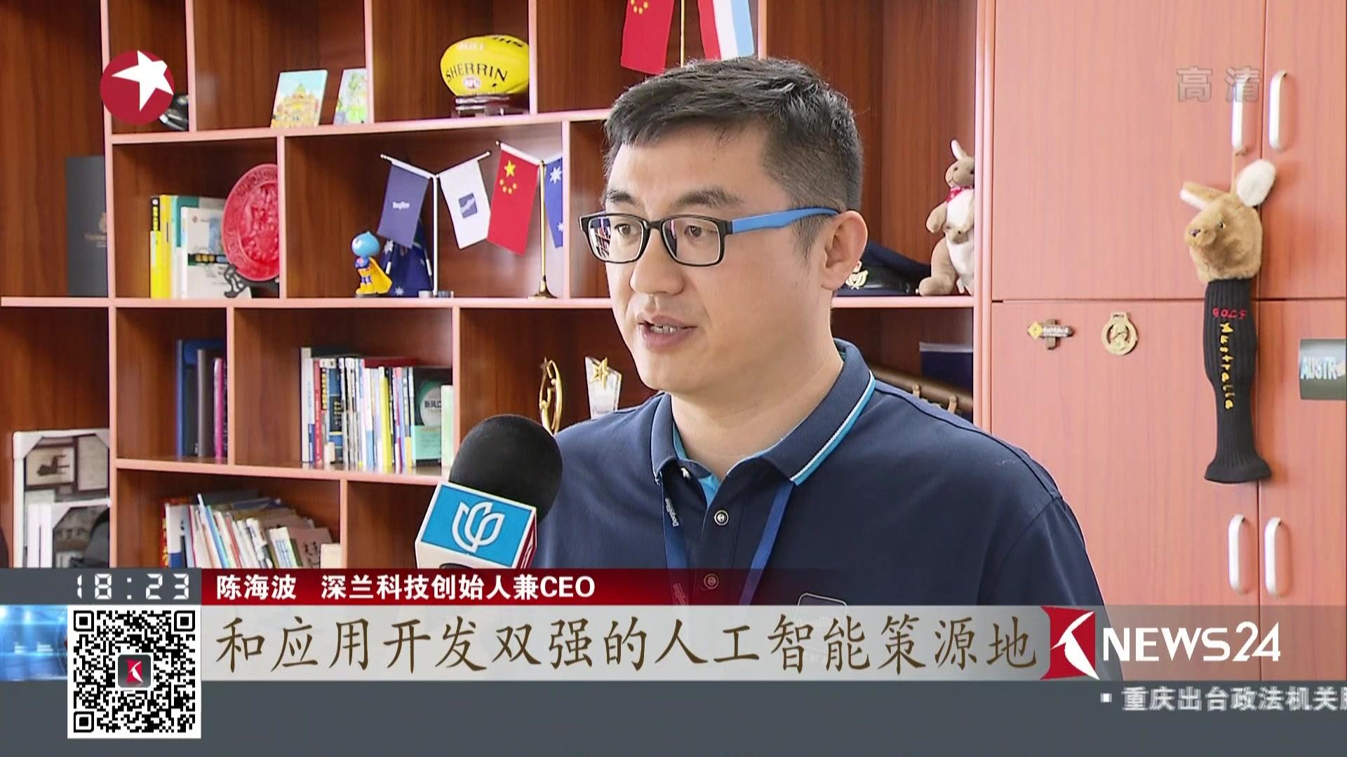 上海:人工智能正让生活日新月异