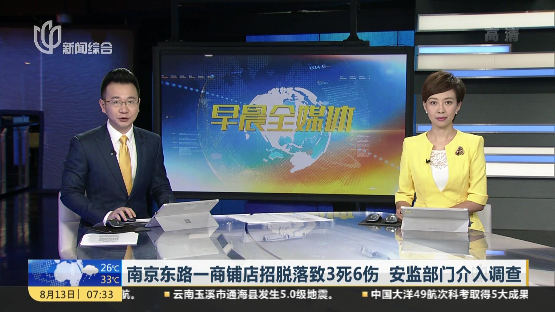 南京东路一商铺店招脱落致3死6伤  安监部门介入调查