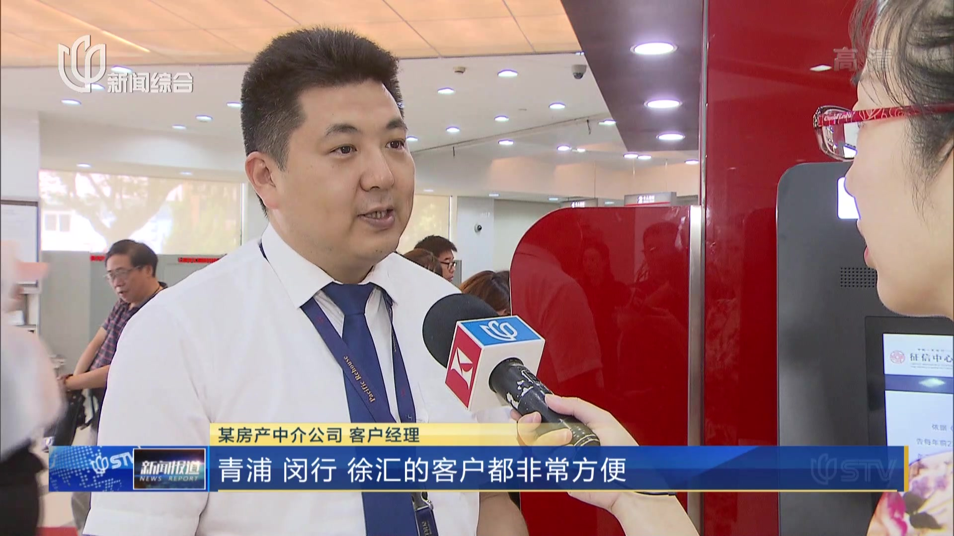 """上海:多家银行推出自助查询机  方便""""个人信用报告""""办理"""