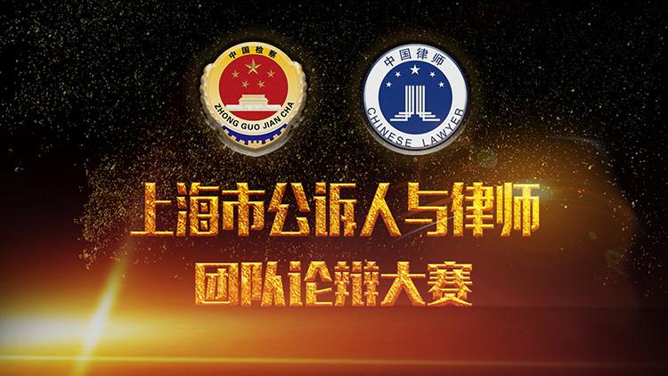 上海市公诉人与律师团队论辩大赛 (初赛第1、2、3场)