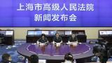 上海发布行政审判白皮书 积极推动依法治市建设