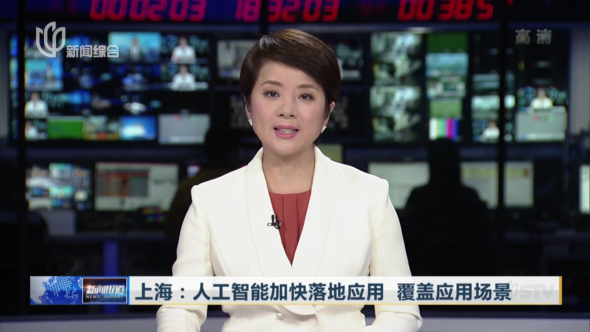 上海:人工智能加快落地应用  覆盖应用场景