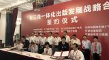长三角一体化出版发展战略合作签约仪式在沪举行