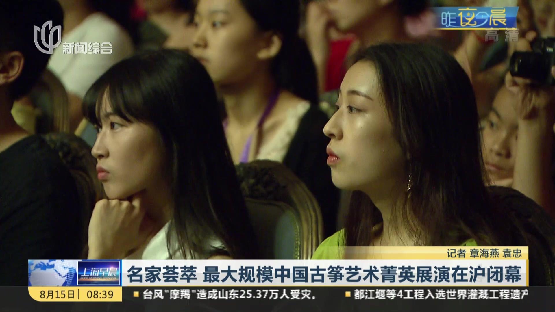 名家荟萃  最大规模中国古筝艺术菁英展演在沪闭幕