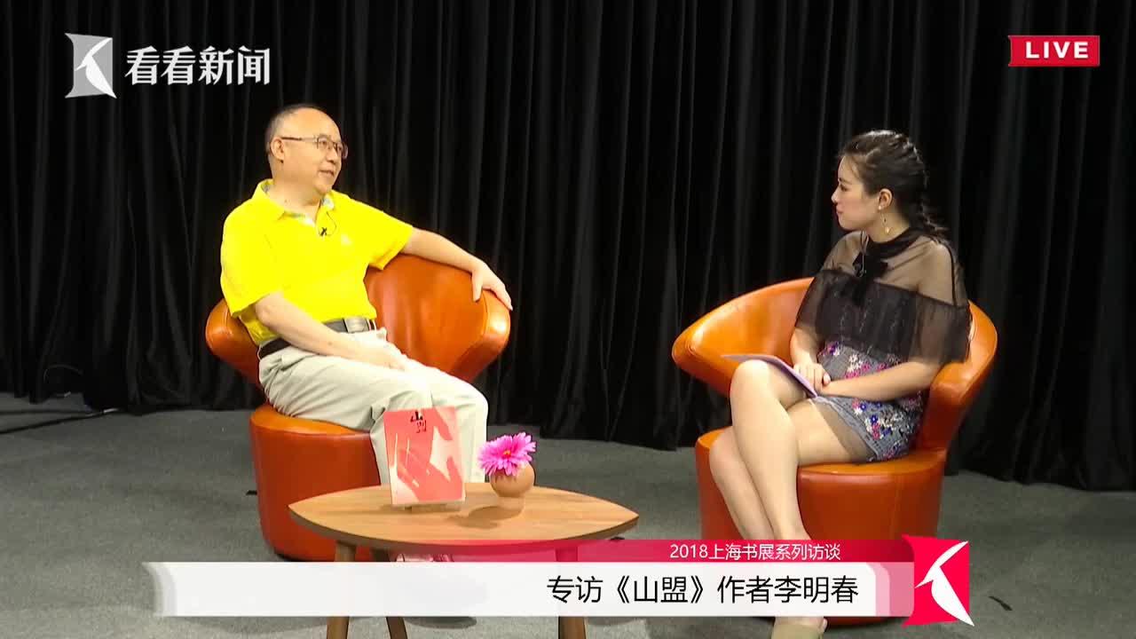 2018上海书展——专访《山盟》作者李明春