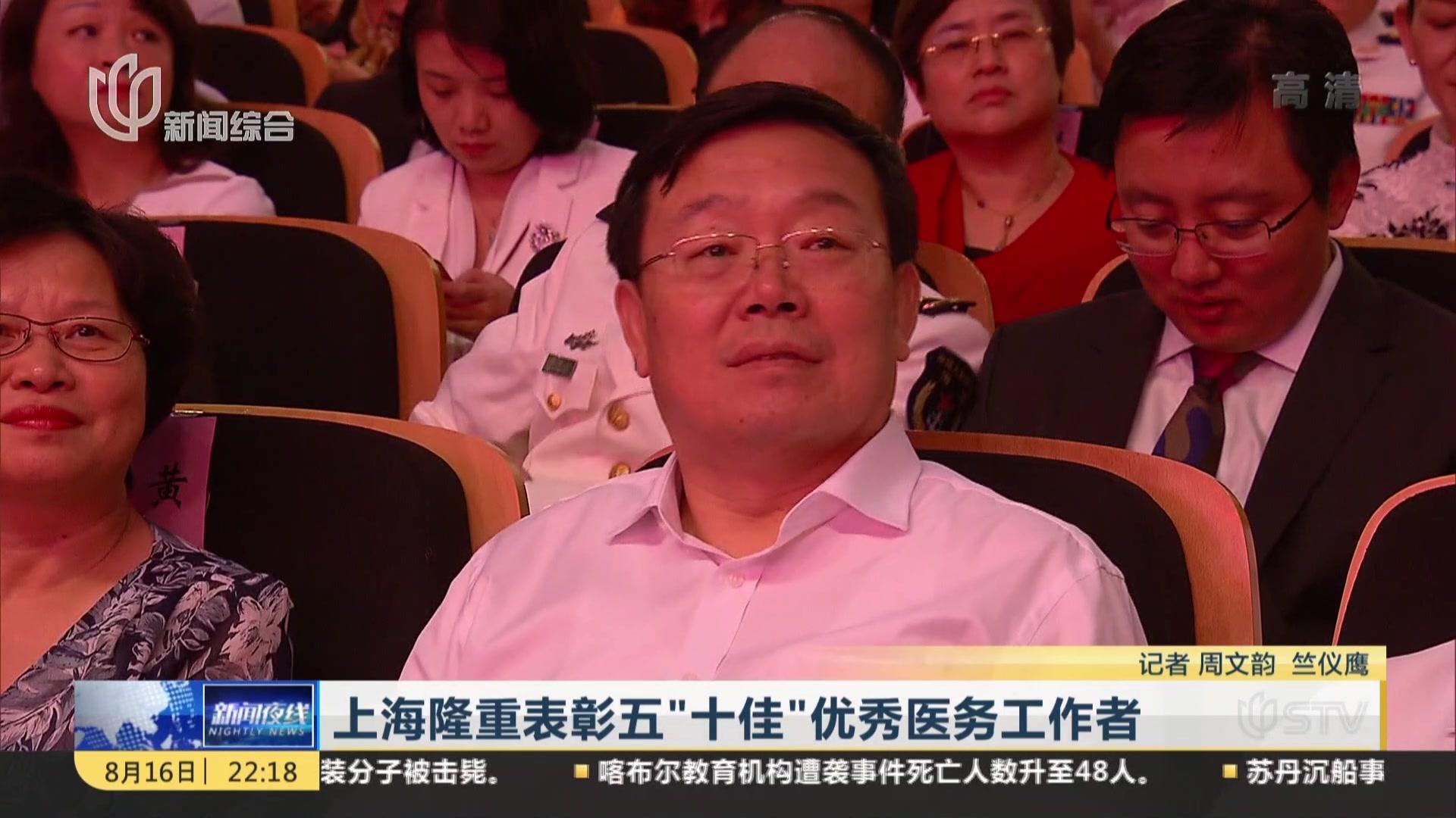 """上海隆重表彰五""""十佳""""优秀医务工作者"""