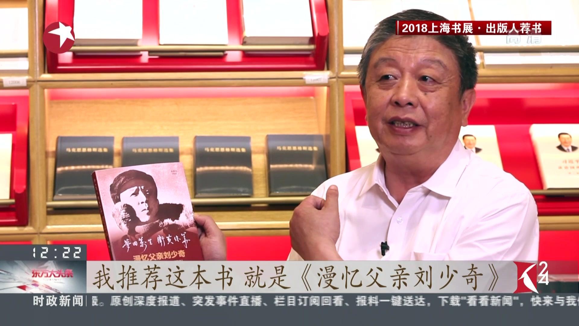 2018上海书展·聚焦首发新书:人民出版社——《梦回万里  卫黄保华》刘少奇鲜为人知的军事生涯