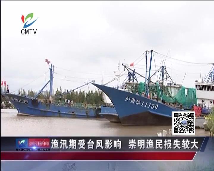 渔汛期受台风影响 崇明渔民损失较大