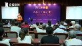 吴冠军携新书《后人类纪的共同生活》出席分享会