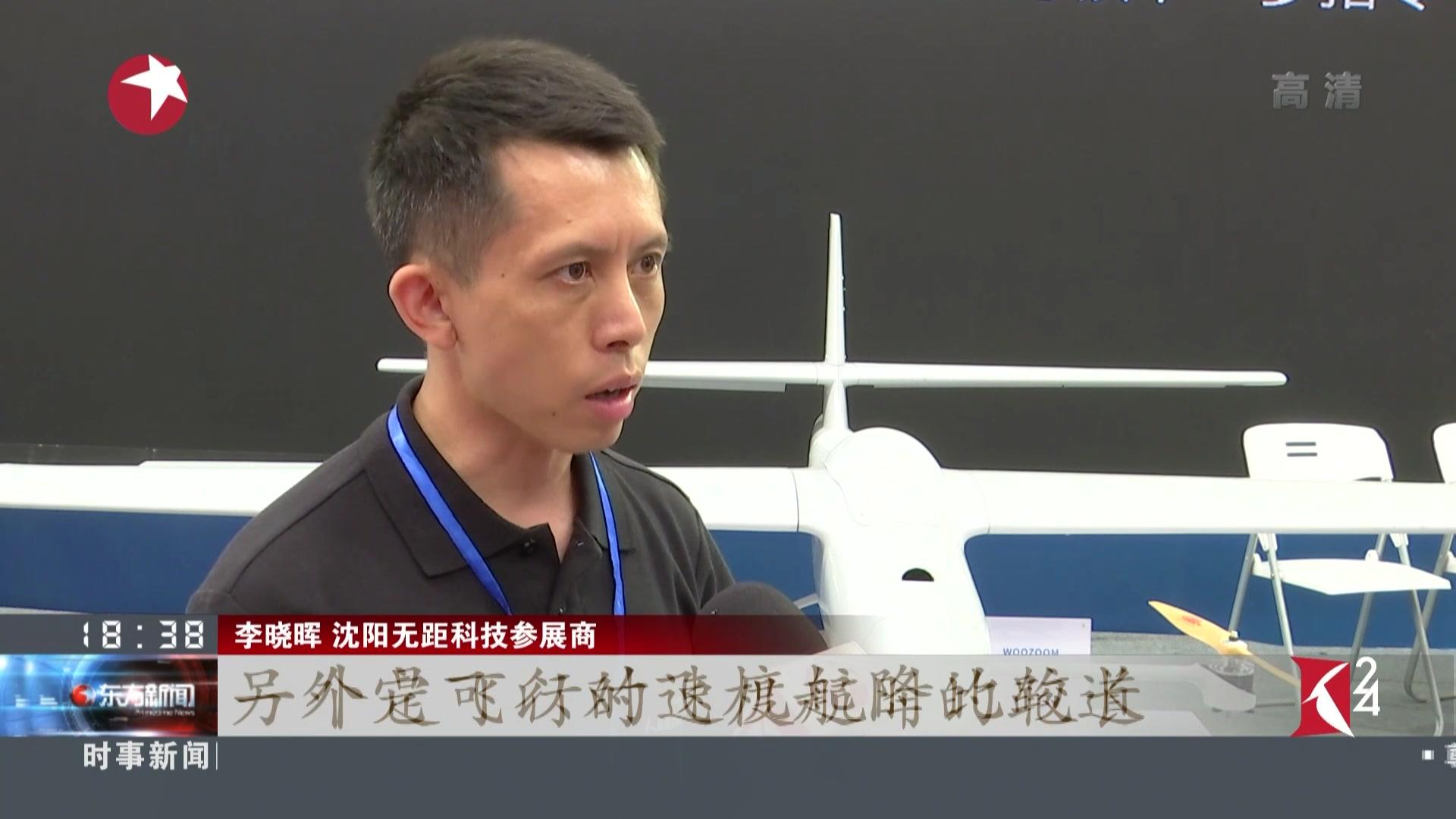 """沈阳:""""无人系统""""首次集中亮相法库国际飞行大会"""
