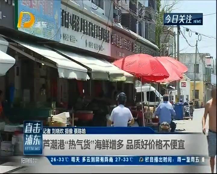 """芦潮港""""热气货""""海鲜增多 品质好价格不便宜"""