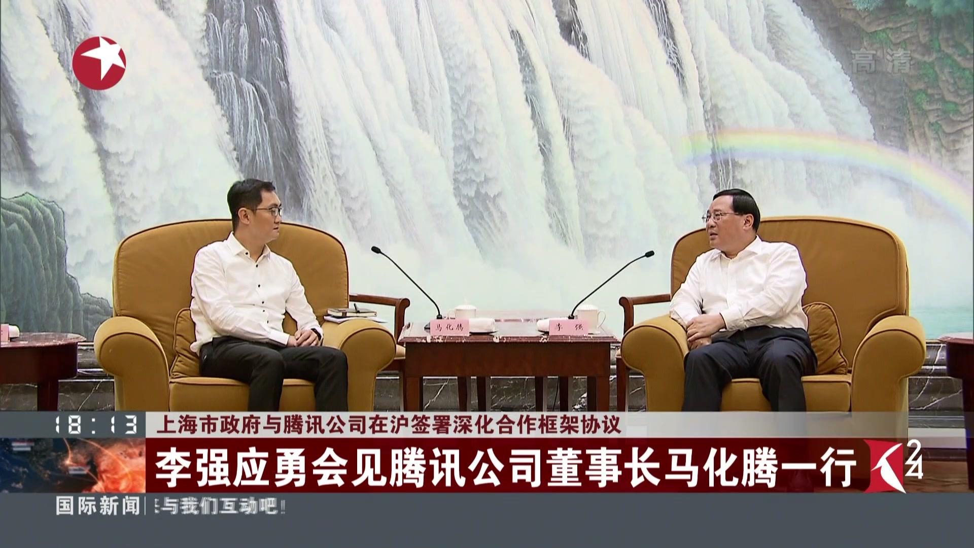 上海市政府与腾讯公司在沪签署深化合作框架协议  李强应勇会见腾讯公司董事长马化腾一行