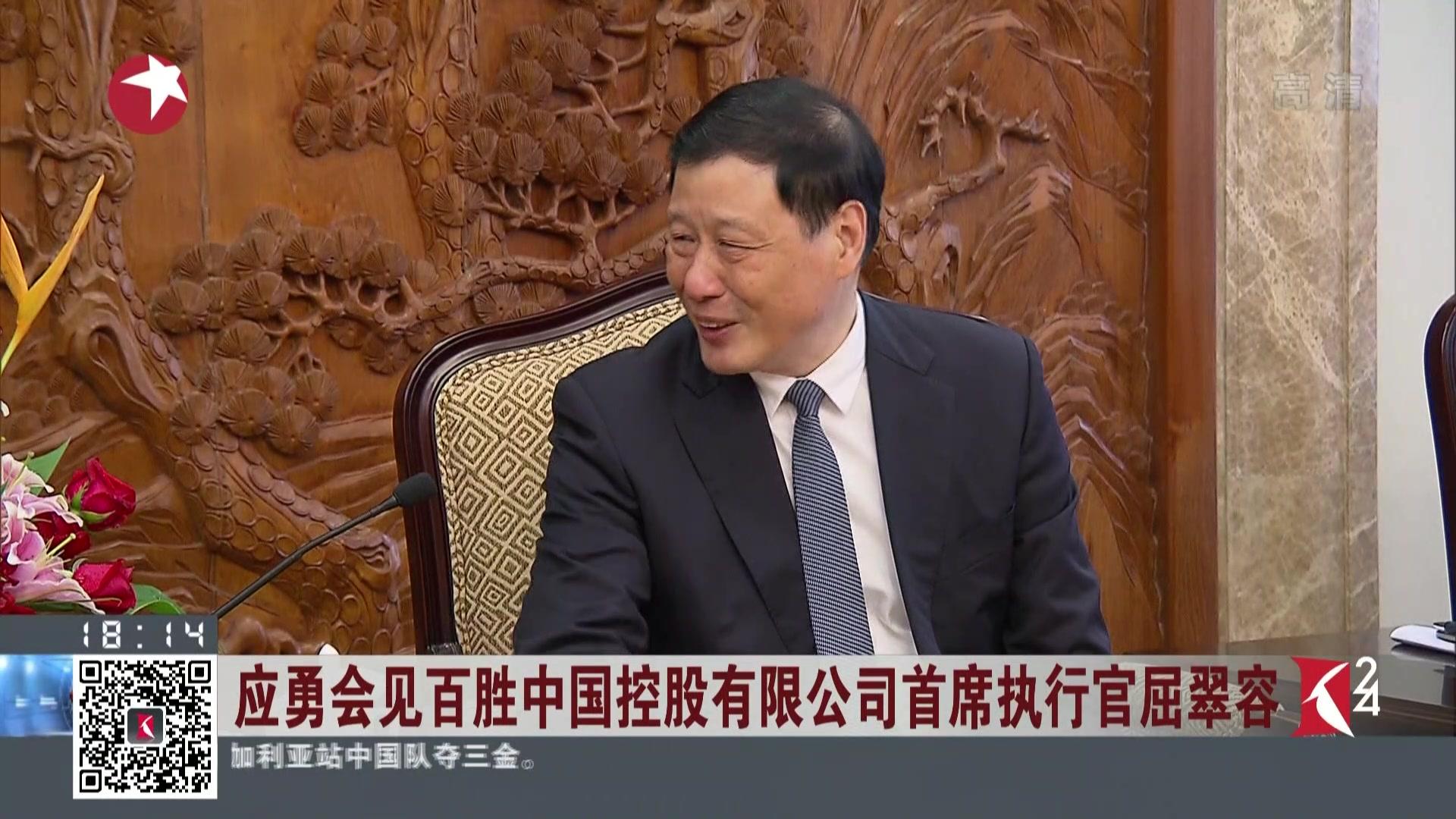 应勇会见百胜中国控股有限公司首席执行官屈翠容