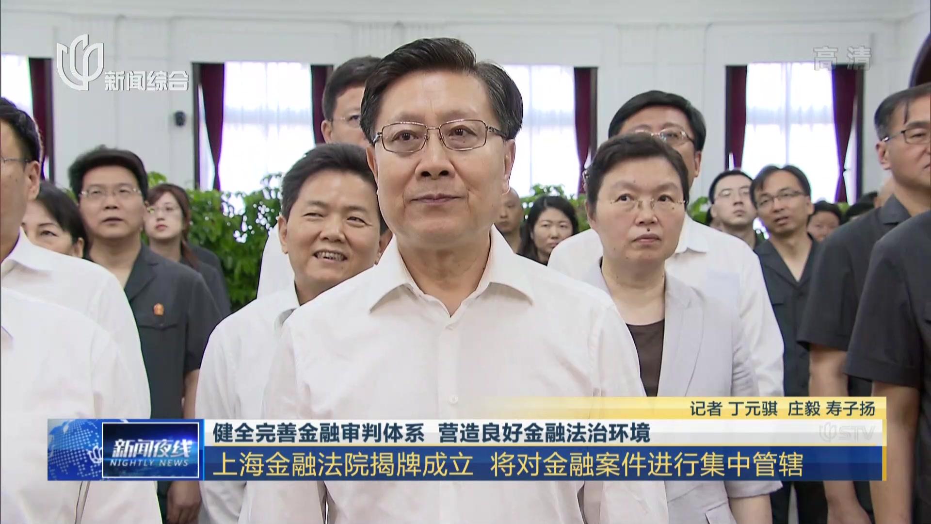 健全完善金融审判体系  营造良好金融法治环境:上海金融法院揭牌成立  将对金融案件进行集中管辖
