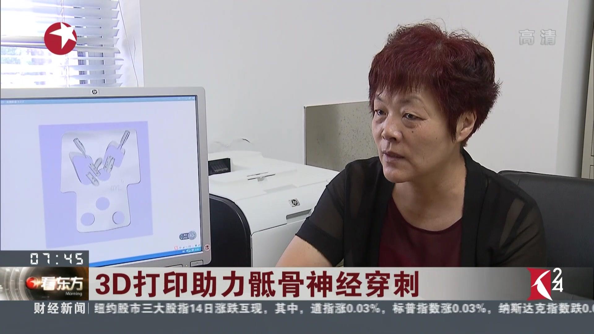 """3D打印助力骶骨神经穿刺:上海——仁济南院刷新""""神经源性膀胱""""诊疗亚洲记录"""