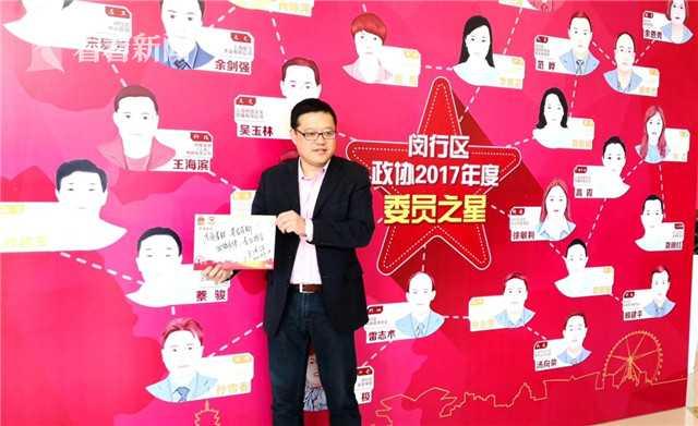 2017年王海滨获评政协之星,在参政议政的道路上勉力前行