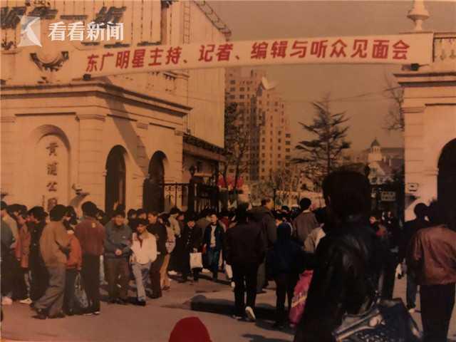 1993年东方电台在外滩黄浦公园举行听众见面会,王海滨当年还是新主持