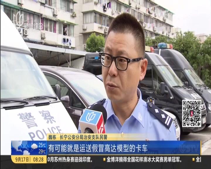 """仿制""""高达""""玩具涉案2.3亿元  长宁警方捣毁制假售假团伙"""