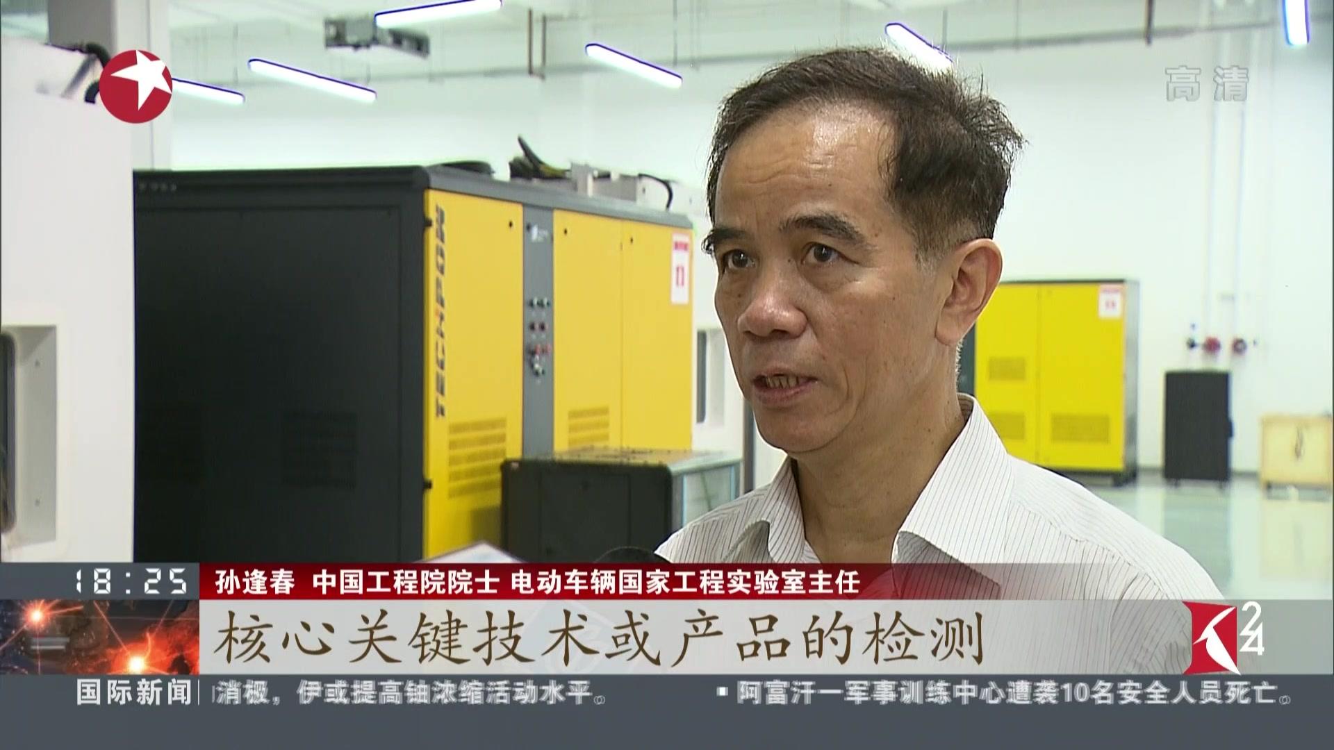 上海:电动车辆国家工程实验室落户自贸试验区