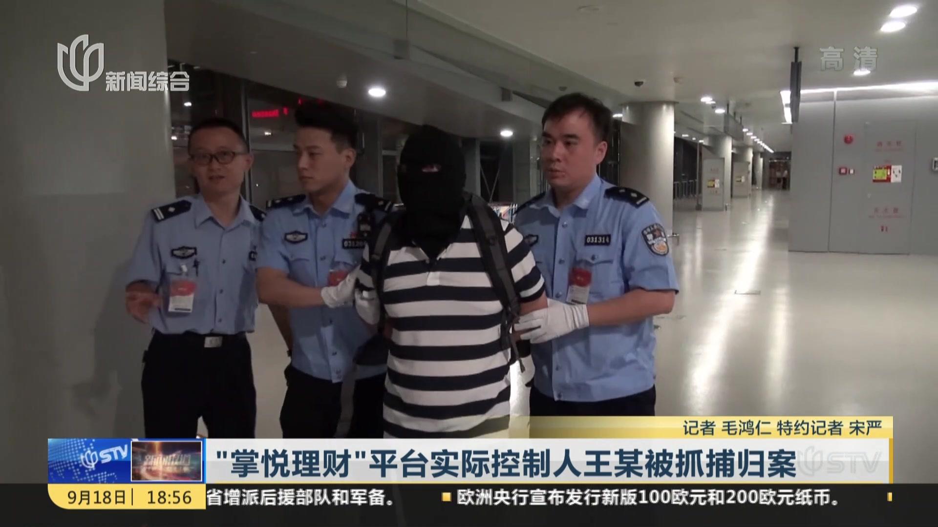 """""""掌悦理财""""平台实际控制人王某被抓捕归案"""