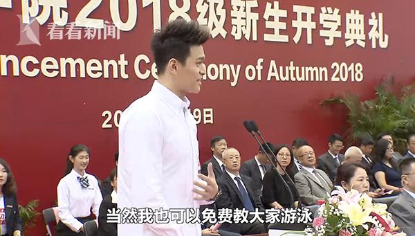 学院 孙杨入读上海视频视频卖萌发言:免费教大所幸体育图片