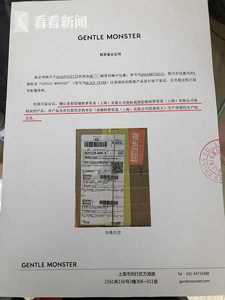 品牌方出具报告1(重要).jpg