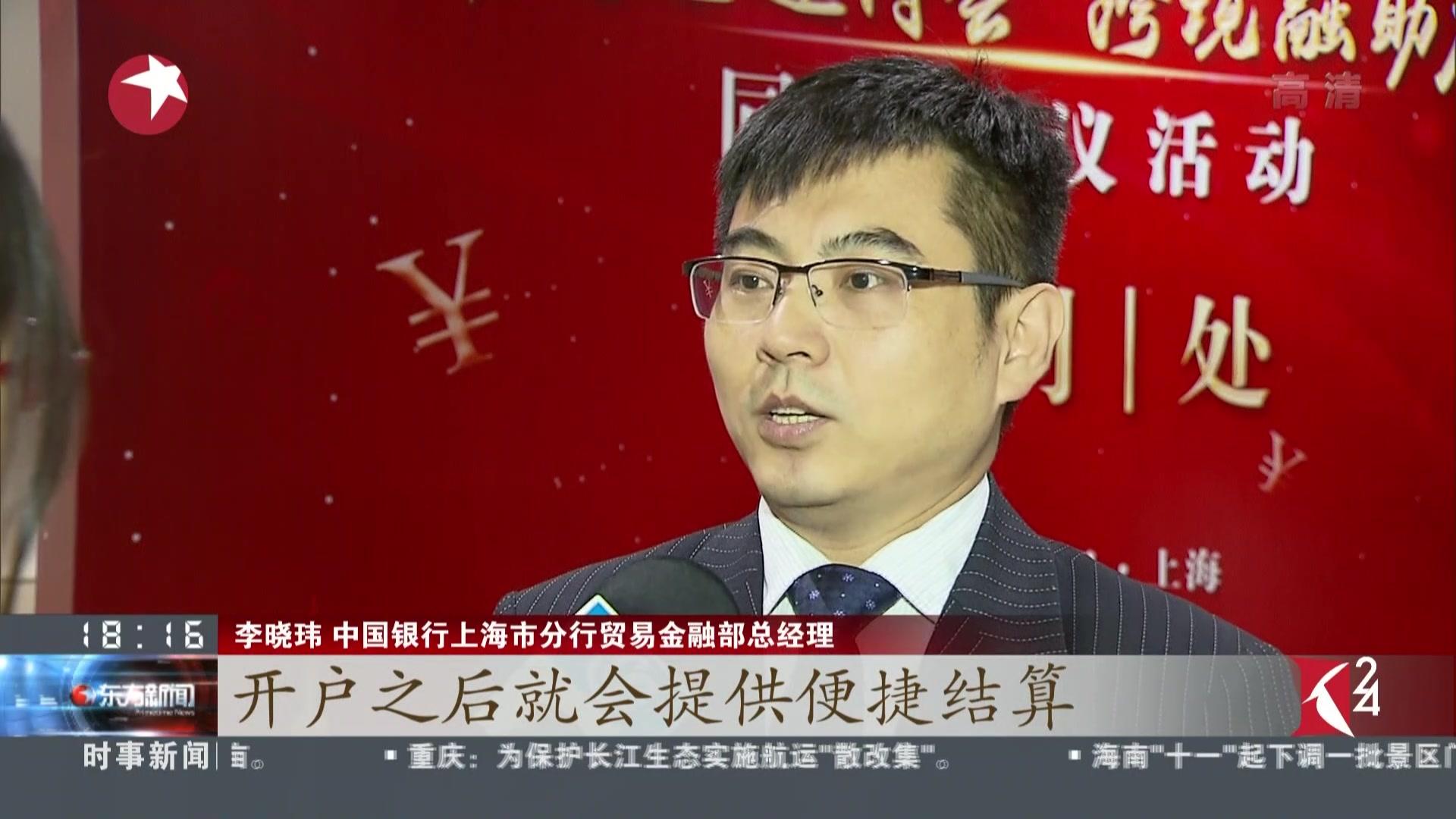 上海:进口博览会金融服务方案发布  助力跨境贸易成交