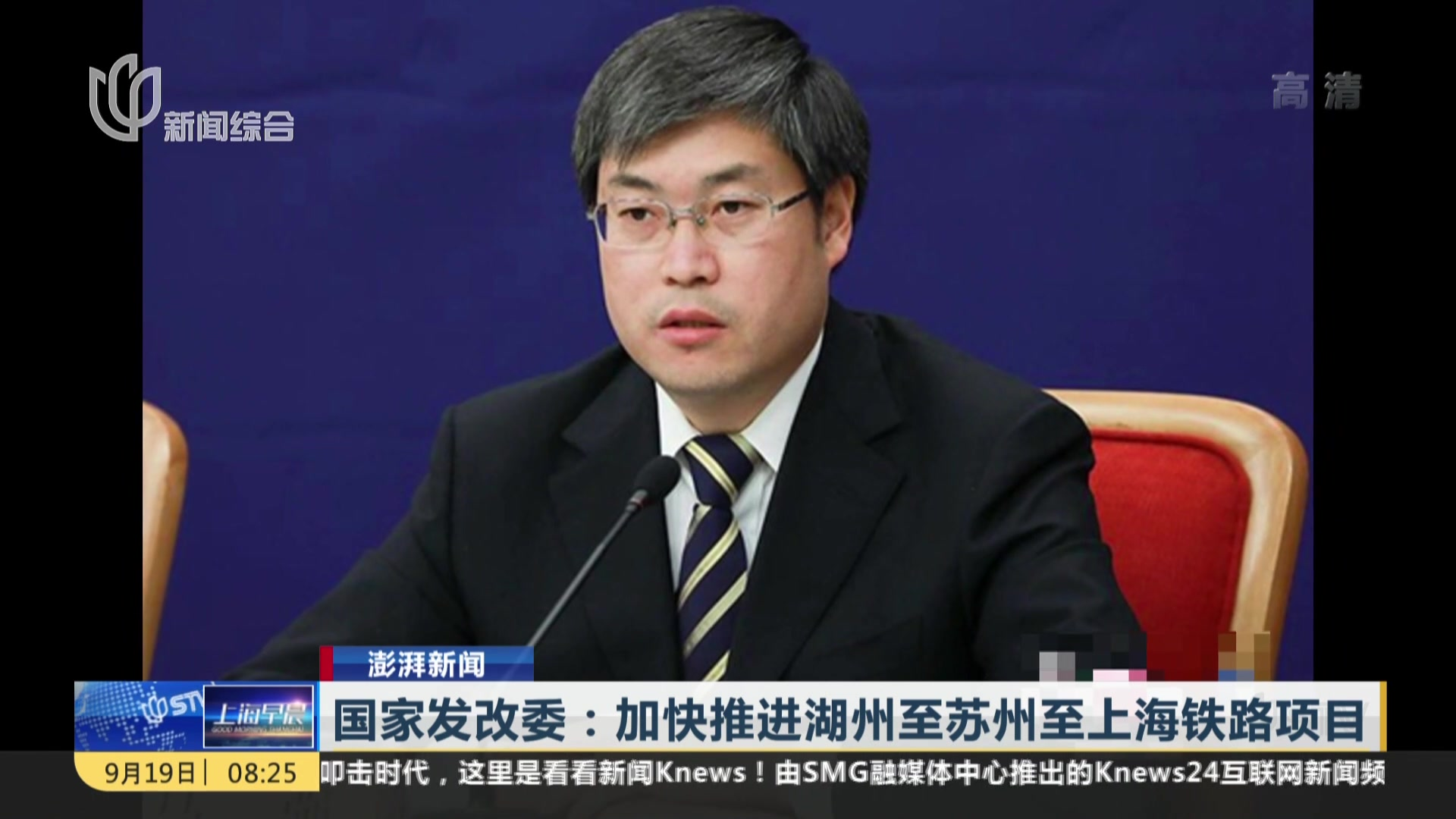 国家发改委:加快推进湖州至苏州至上海铁路项目