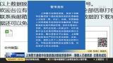 上海警方通报华住集团酒店数据泄漏事件:嫌疑人已被抓获  交易未成功