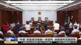 """""""中晋""""系集资诈骗案一审宣判  徐勤被判无期徒刑"""