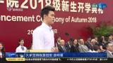 孙杨入读上海体育学院  新生开学典礼亮相