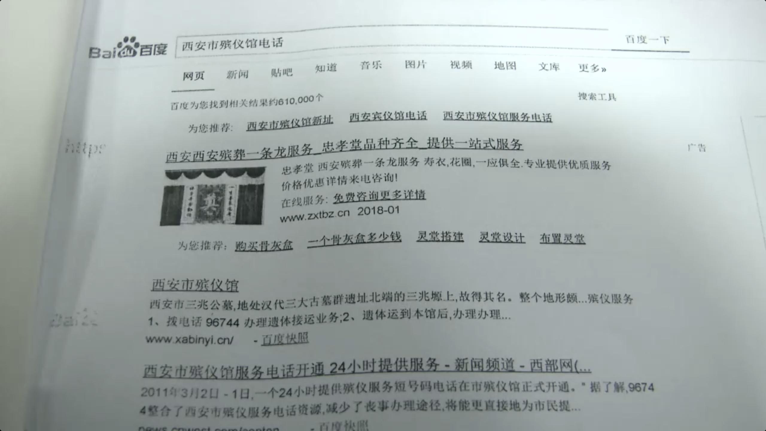 西安市殡仪馆状告百度 要求道歉赔偿一元钱