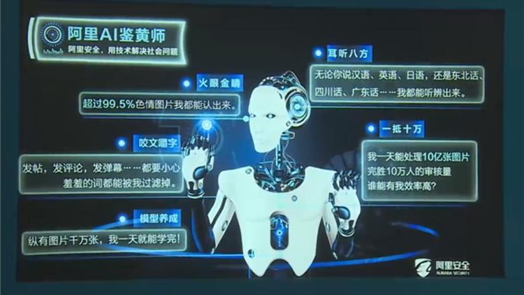 AI鉴黄师日处理十亿张图 还能识别各地方言音频