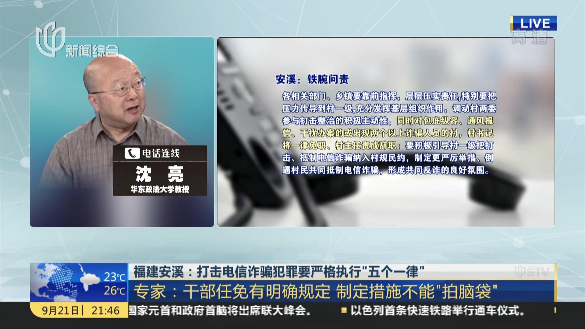 福建安溪:确保打击电信诈骗犯罪取得压倒性胜利