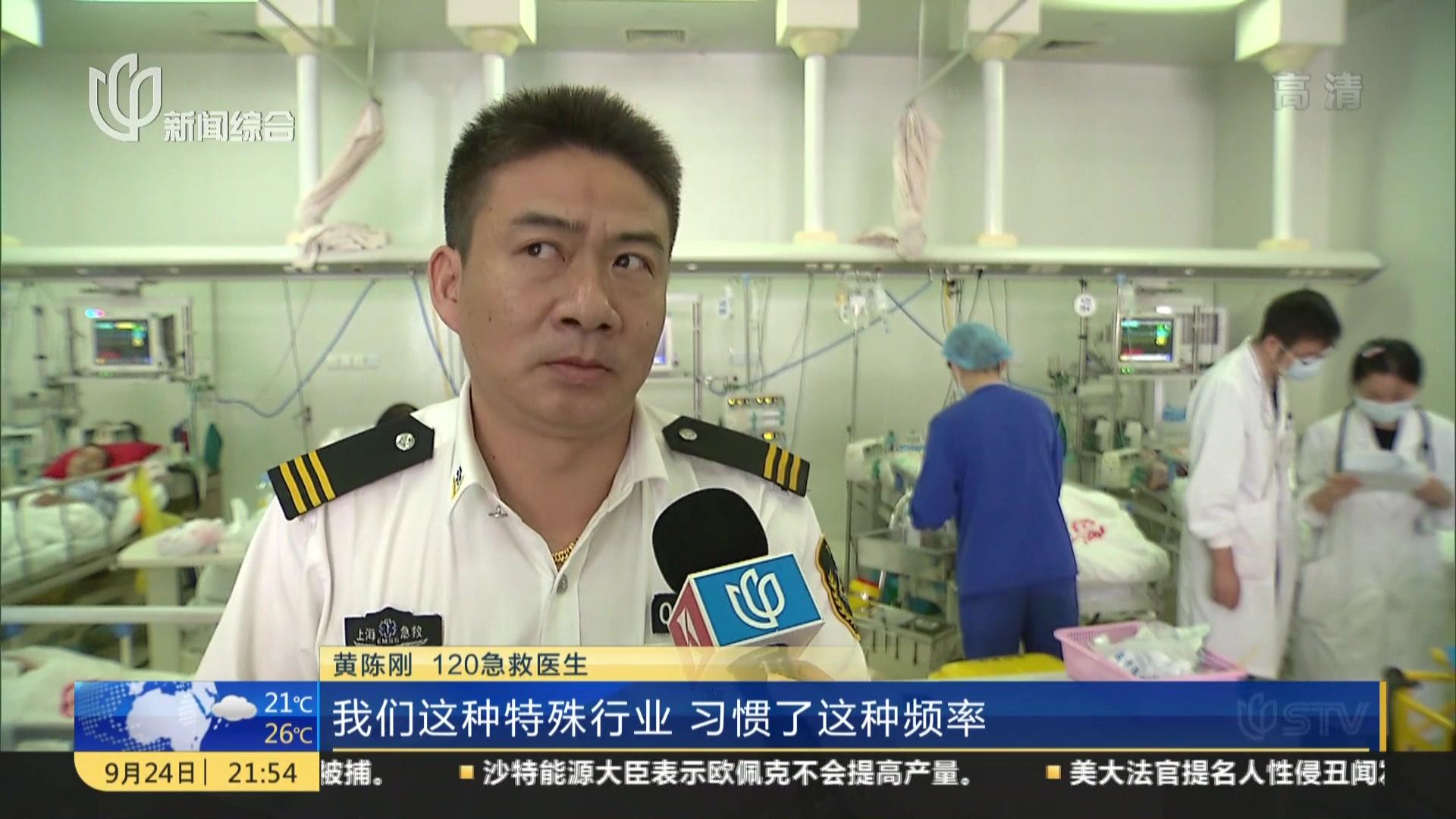 新闻特写:急诊室的中秋  抢救生命就是守护团圆