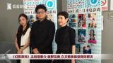 《幻想游戏》导演畑泰介及演员板野友美 久本雅美接受媒体群访