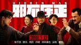 姜文执导的《邪不压正》将角逐奥斯卡最佳外语片