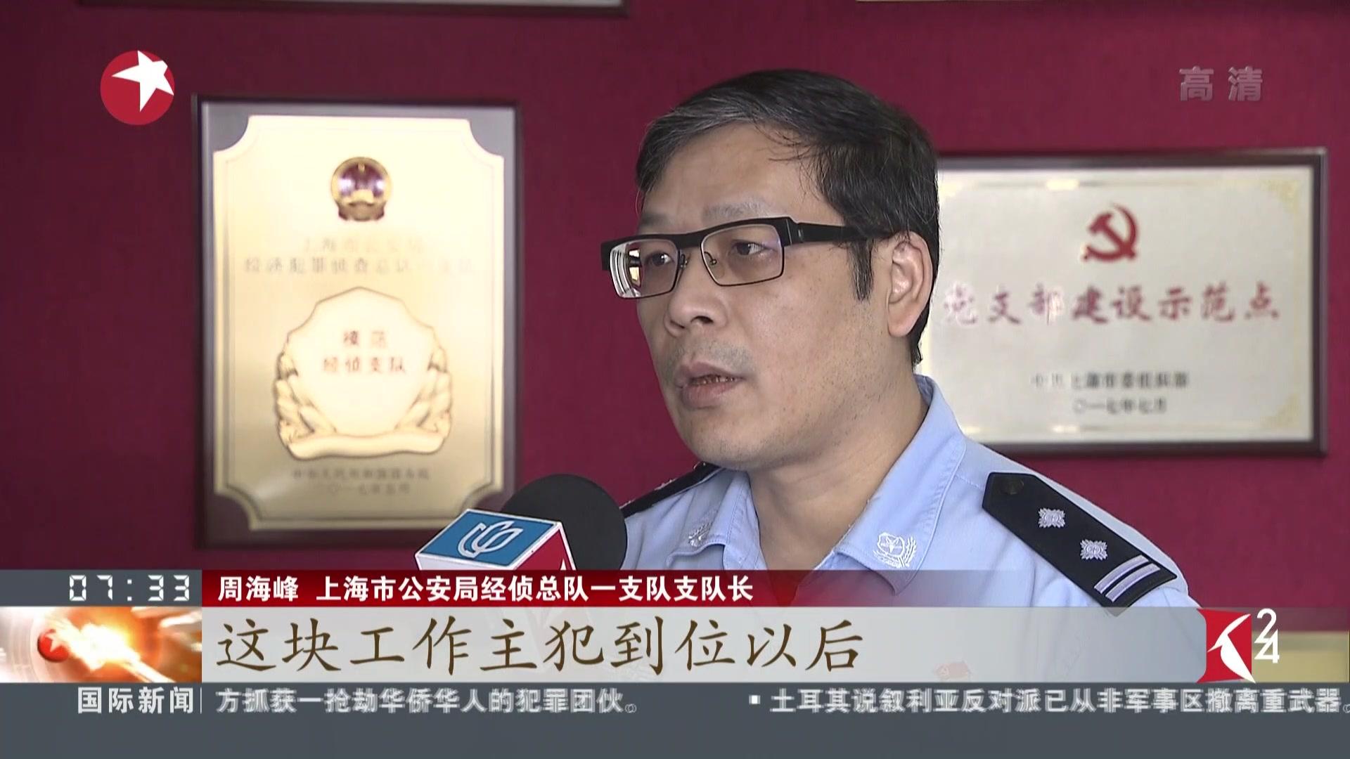 上海警方通报非法集资案件  追逃工作阶段性成功