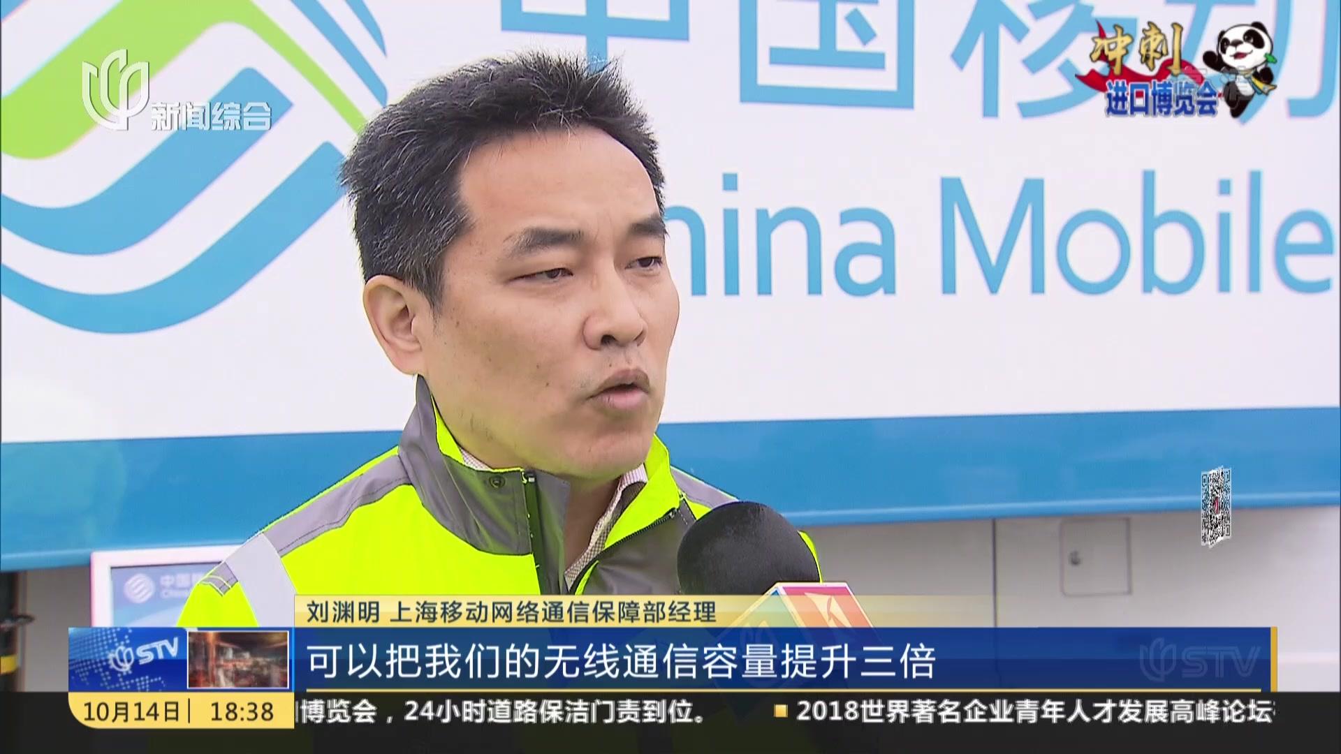 做好进口博览会通信服务  上海移动新产品进驻国展中心