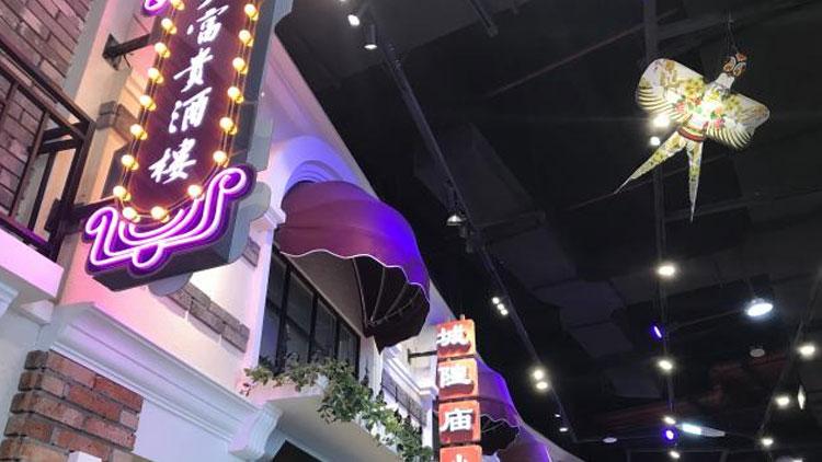 舌尖上的进口博览会: 上海特色小吃馆开门迎客