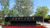 为纪念改革开放 上海对外经贸大学开设专题课程