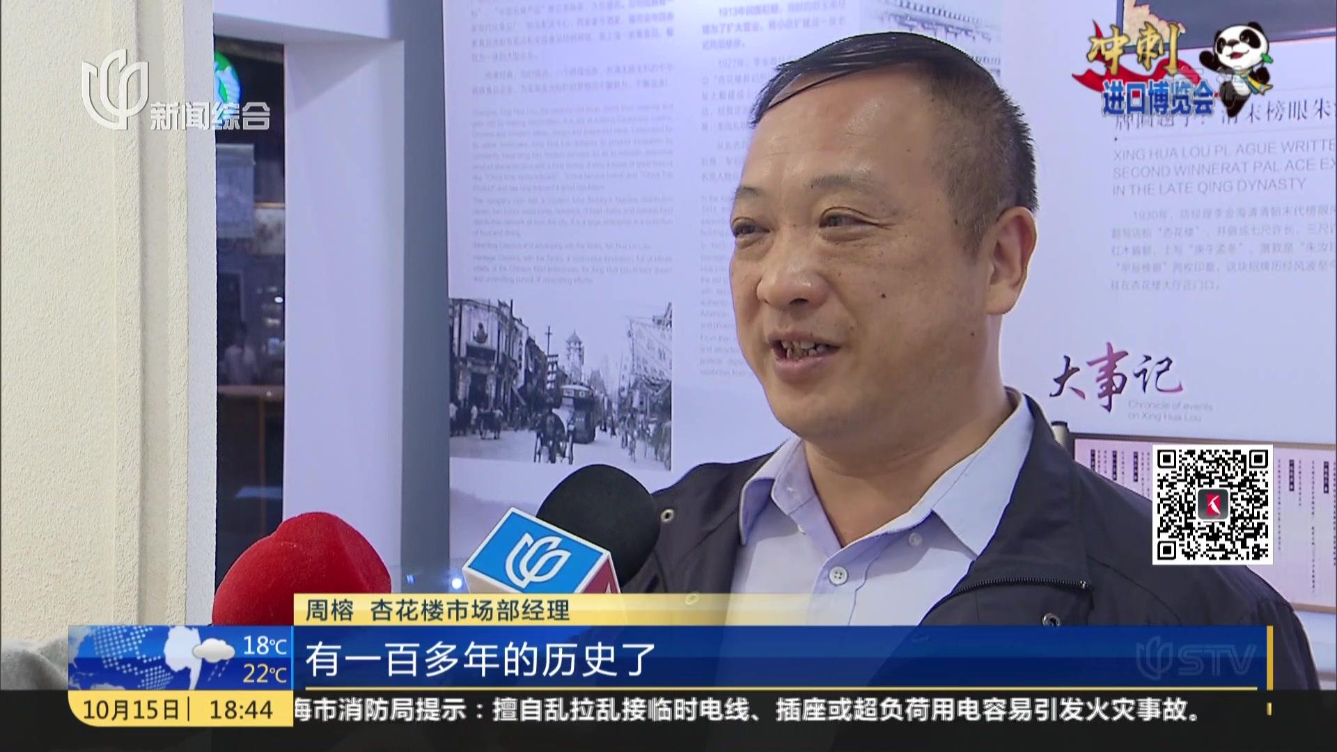 """打造""""舌尖上的进口博览会""""  上海特色小吃馆开门迎客"""