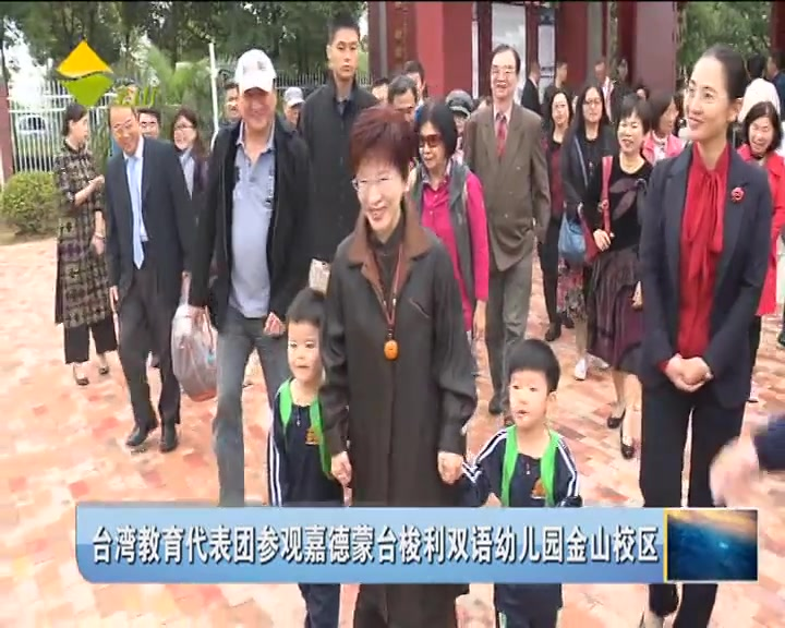 台湾教育代表团参观嘉德蒙台梭利双语幼儿园金山校区