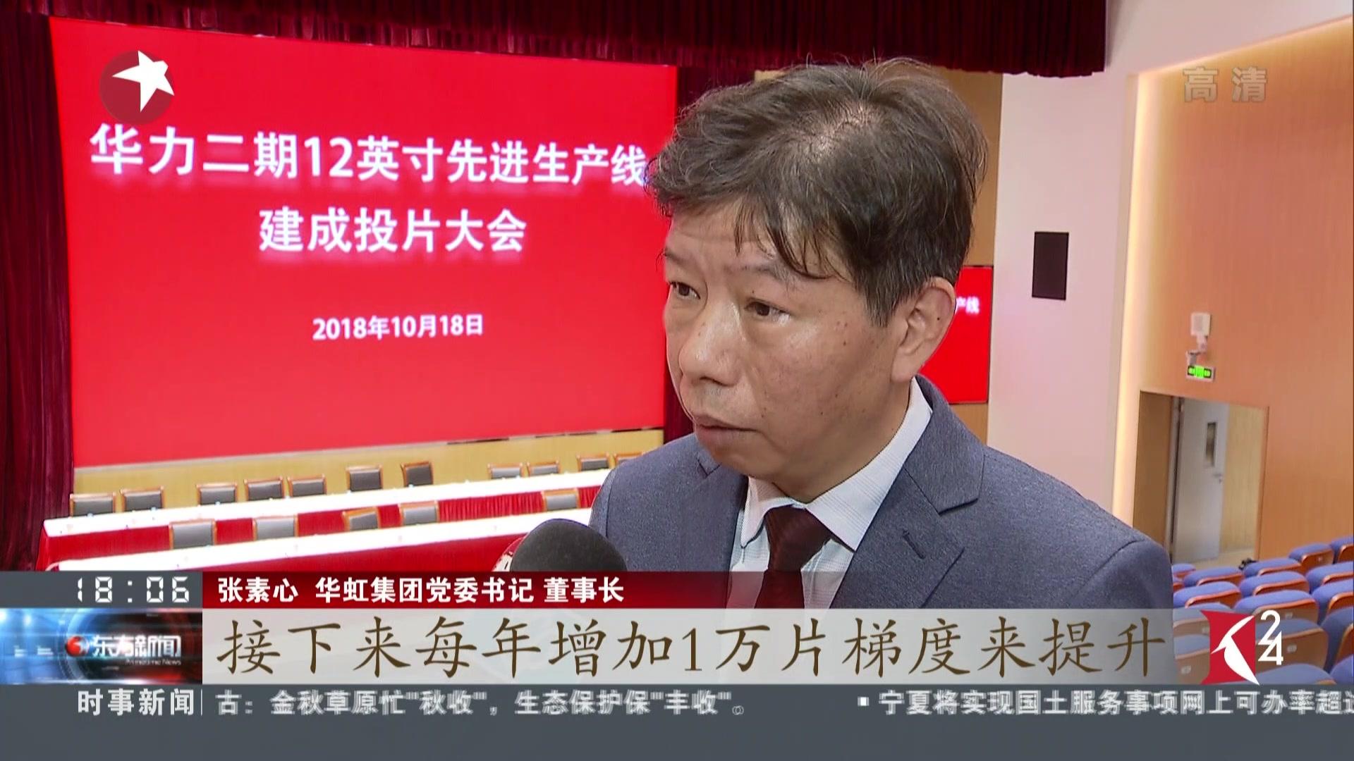 """构筑""""上海制造""""新优势  华力二期12英寸先进生产线建成投片"""
