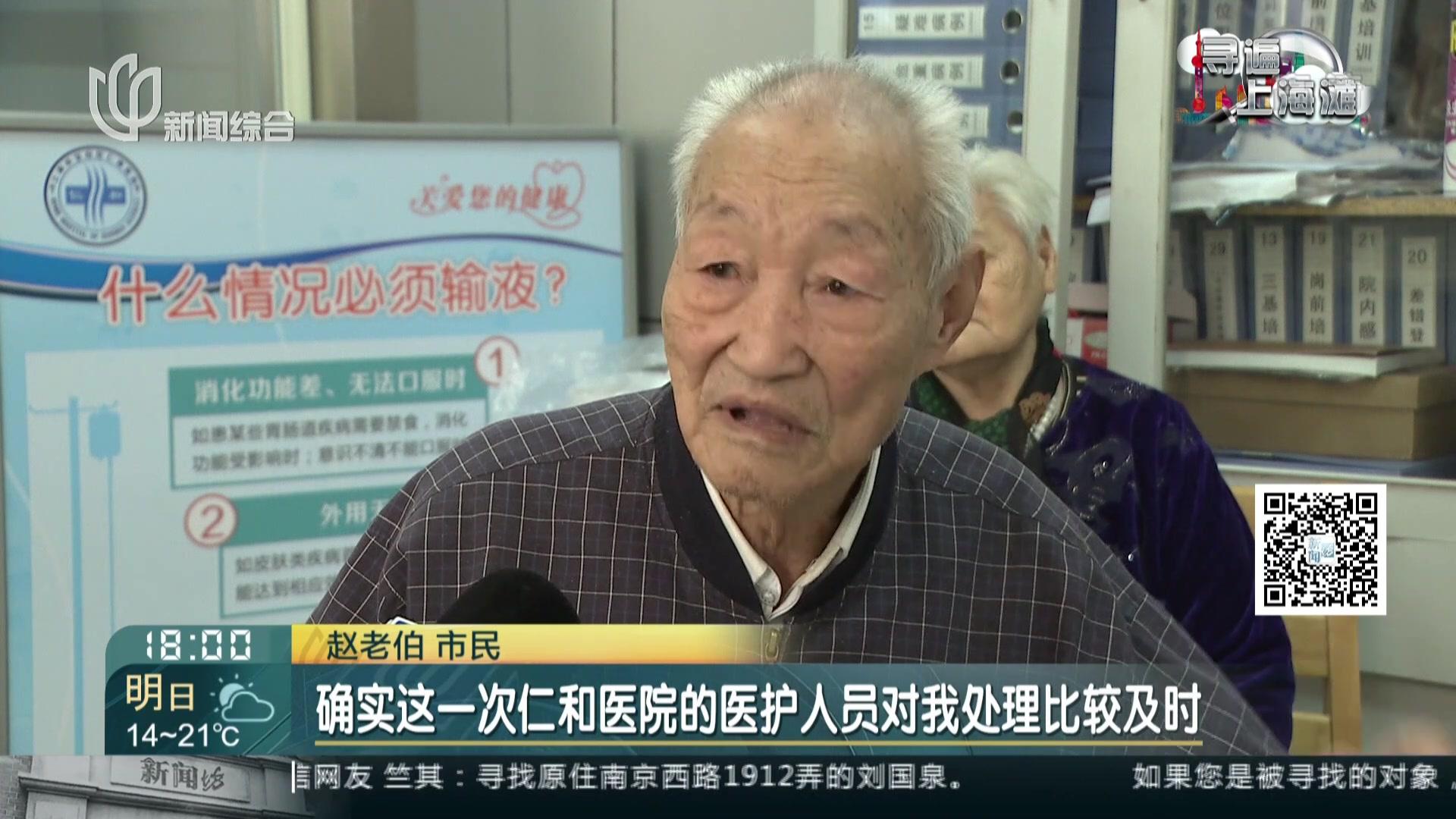 忘取诊断报告回家去  院方寻找老人方脱险