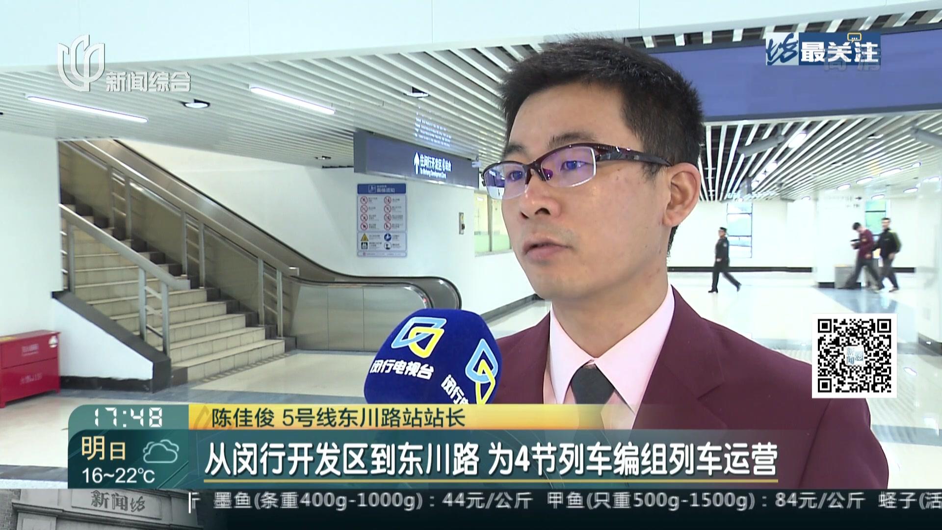 5号线六节编组新车今起上线  东川路站成重要换乘枢纽